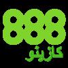 كازينو 888 – أفضل كازينو عربي اون لاين